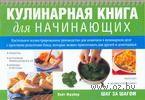 Кулинарная книга для начинающих. Кейт Фрайер