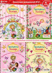 Коллекция развлечений № 37: Принцесса Лилифи. Часть 3