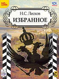 Лесков Н.С. Избранное. Николай Лесков