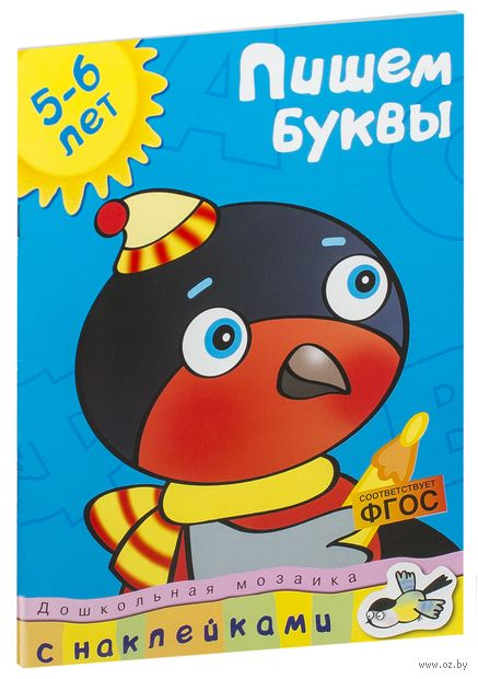 Пишем буквы. 5-6 лет. Ольга Земцова