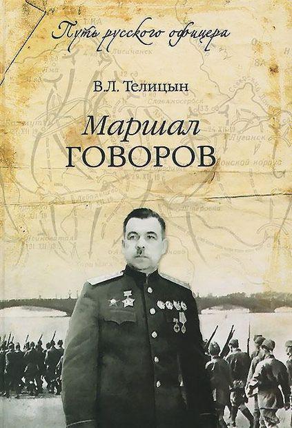 Маршал Говоров. Вадим Телицын