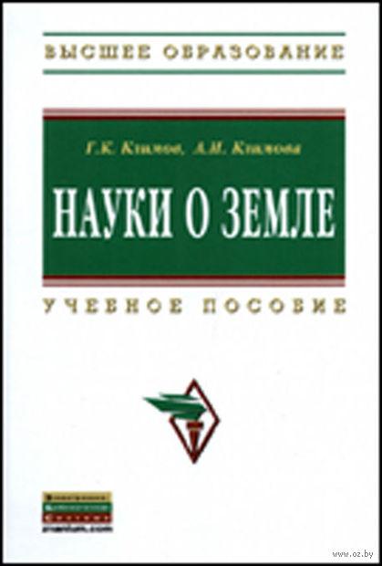 Науки о Земле. Г. Климов, А. Климова