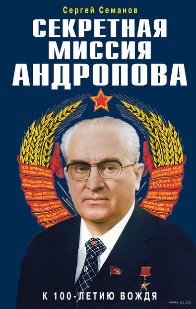Секретная миссия Андропова. Сергей Семанов
