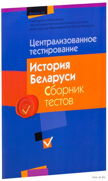 Централизованное тестирование. История Беларуси. Сборник тестов по материалам 2014 года