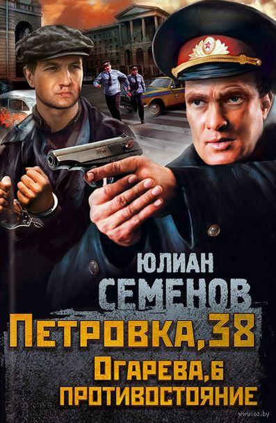 Петровка, 38. Огарева, 6. Противостояние. Юлиан Семенов