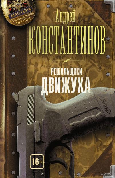 Решальщики. Книга 3. Движуха (м). Андрей Константинов