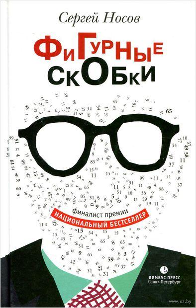 Фигурные скобки. Сергей Носов