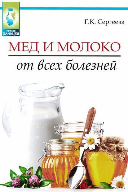 Мед и молоко от всех болезней. Галина Сергеева