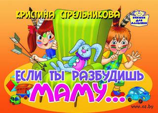 Если ты разбудишь маму.... Кристина Стрельникова