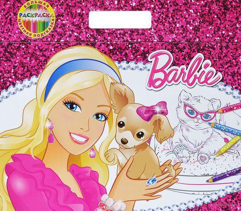 Барби. Большая раскраска - цветная подсказка