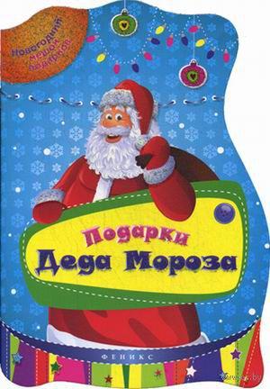 Подарки Деда Мороза — фото, картинка