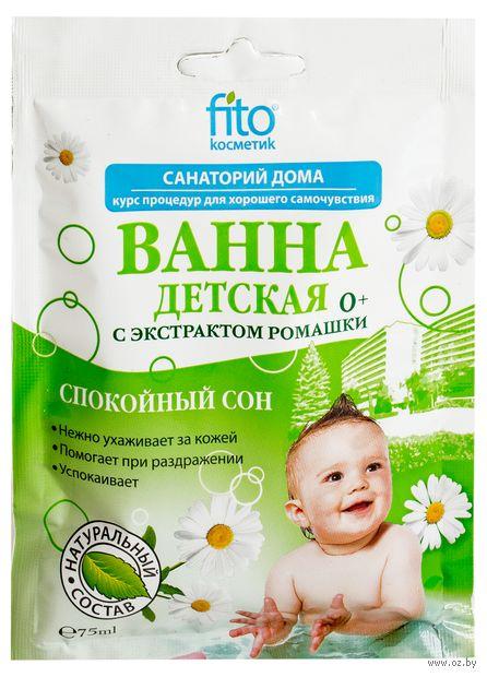 """Фитоэкстракт для ванн детский """"С ромашкой"""" (75 мл; пакет) — фото, картинка"""