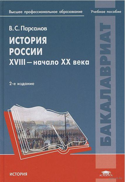 История России. XVIII - начало XX века. В. Парсамов