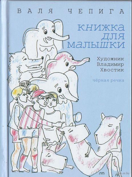 Книжка для малышки. Валя Чепига
