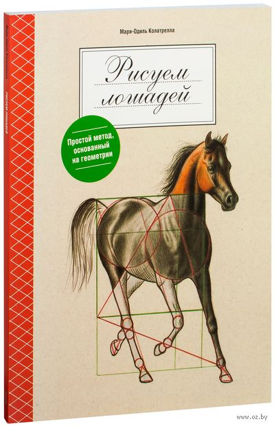 Рисуем лошадей. Мари-Одиль Колатрелла