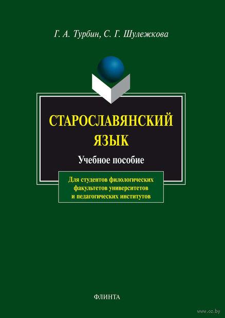Старославянский язык. Геннадий Турбин, Светлана Шулежкова