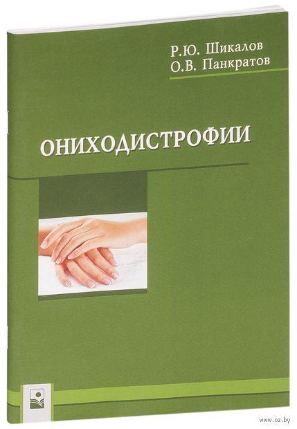 Ониходистрофии. О. Панкратов, Р. Шикалов