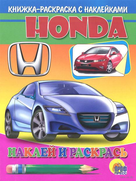 Хонда. Раскраска с наклейками