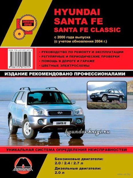 Hyundai Santa Fe / Santa Fe Classic c 2000 г. ( + обновления 2004 г.) Руководство по ремонту и эксплуатации — фото, картинка
