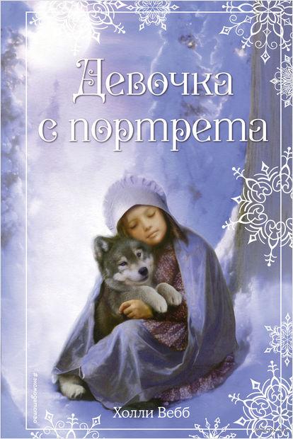 Рождественские истории. Девочка с портрета. Холли Вебб