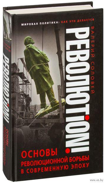 Революtion! Основы революционной борьбы в современную эпоху — фото, картинка