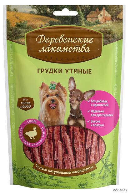 """Лакомство для собак """"Грудки утиные"""" (55 г) — фото, картинка"""