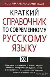Краткий справочник по современному русскому языку — фото, картинка