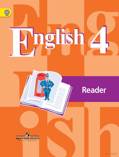 Английский язык. 4 класс. Книга для чтения — фото, картинка