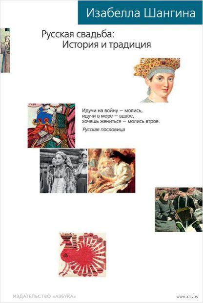 Русская свадьба. История и традиция — фото, картинка