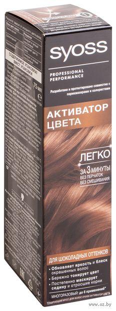 """Тонирующий мусс для волос """"Активатор цвета. Для шоколадных оттенков"""" (75 мл) — фото, картинка"""
