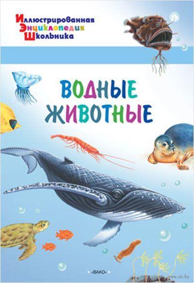Водные животные — фото, картинка