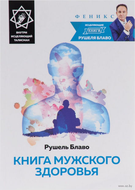Книга мужского здоровья (+ исцеляющий талисман). Рушель Блаво
