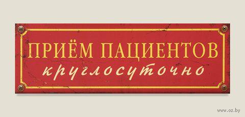 """Табличка на дверь """"Прием пациентов круглосуточно"""" — фото, картинка"""