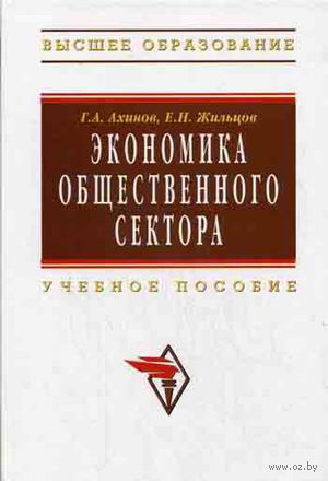 Экономика общественного сектора. Григор Ахинов, Евгений Жильцов