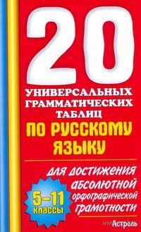 20 универсальных грамматических таблиц по русскому языку для достижения абсолютной орфографической грамотности. 5-11 классы. Наталья Макарова