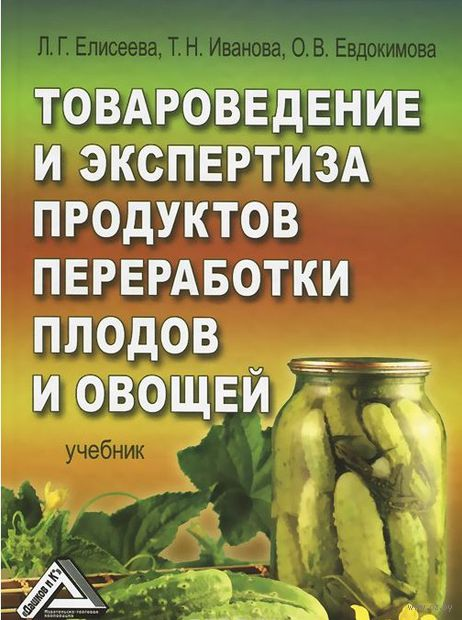 Товароведение и экспертиза продуктов переработки плодов и овощей