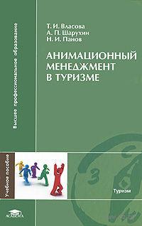 Анимационный менеджмент в туризме. Тамара Власова, Анатолий Шарухин, Николай Панов
