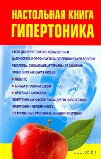 Настольная книга гипертоника. Ирина Милюкова