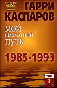 Мой шахматный путь. 1985-1993. Гарри Каспаров