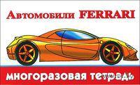 Автомобили Ferrari. Многоразовая тетрадь
