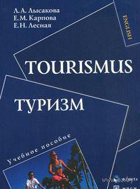 Туризм. Л. Лысакова, Е. Карпова, Е. Лесная