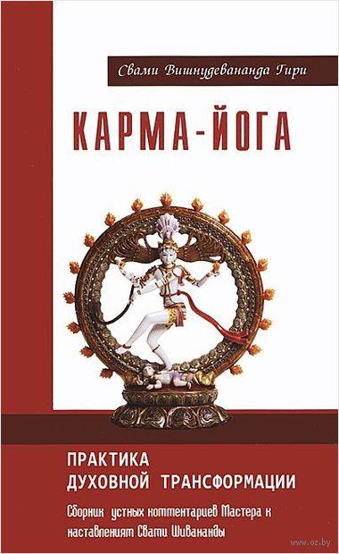 Карма-йога. Практика духовной трансформации. Свами Гири