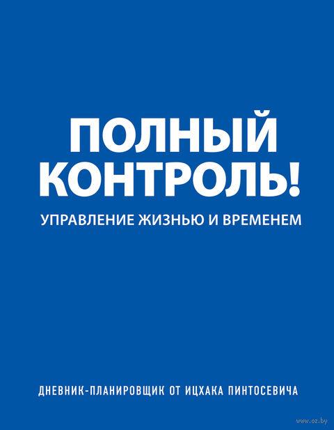 """Дневник-планировщик """"Полный контроль"""" (синий). Ицхак Пинтосевич"""