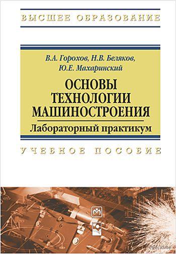 Основы технологии машиностроения. Лабораторный практикум. Н. Беляков , Ю. Махаринский