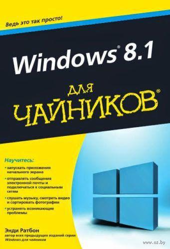 """Windows 8.1 для """"чайников"""". Энди Ратбон"""