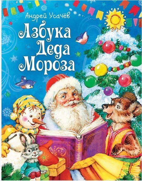 Азбука Деда Мороза. Андрей Усачев