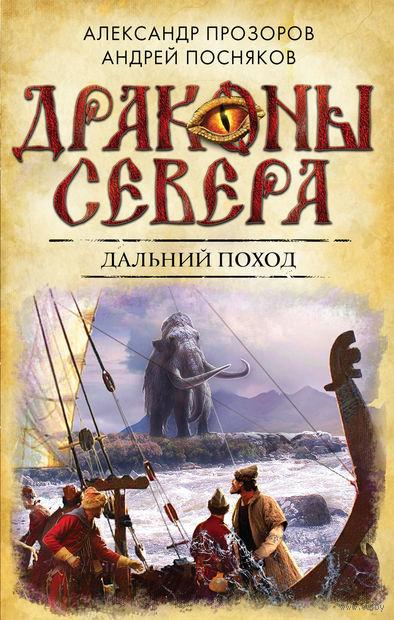 Дальний поход. Александр Прозоров, Андрей Посняков
