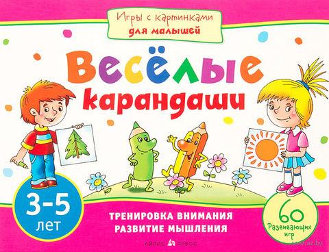 Веселые карандаши. 3-5 лет. Е. Куликова, Т. Тимофеева