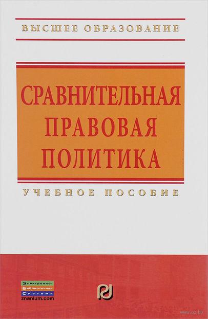 Сравнительная правовая политика. Елена Марковичева, Е. Агеева, Алексей Саломатин