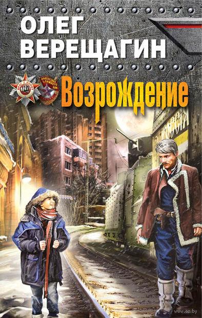 Возрождение. Олег Верещагин